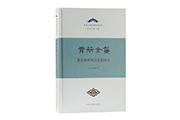 上海古籍出版社重磅出版《青册金鬘》(精装本)和《五色四藩》(精装本)两本著作
