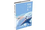《风筝是会飞的鱼》:首部守礁军人书写南沙群岛的儿童小说
