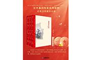 抗日少年成长之路——《红色基因传承系列读物·红色少年成长小说》出版