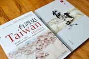 为什么这是一部中国人必读的《台湾史》?——百道网专访《台湾史》作者戚嘉林
