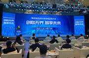 创联无界 智享未来——博库集团供应商战略发展大会7月28日在京召开