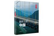 《路桥上的中国》:以图片影像形式反映中国路桥建设成就