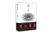 无边的现实,无尽的旅程 ——唐棣《零公里处》新书分享会成功举办