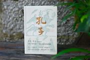 """一本轻学术书的""""因缘际会""""——上海古籍社《孔子》采访记"""