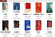 2021年7月 百道好书榜·文学类(20本)