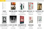 2021年7月 百道好书榜·艺术类(20本)
