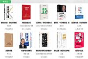 2021年7月 百道好书榜·财经类(20本)