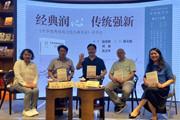 四位老师齐聚思南读书会,共话中华优秀传统文化