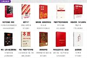 2021年7月 百道好书榜·主题出版类(20本)