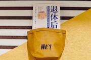 人生下半场才是决胜局!《退休后》为预演老龄生活带来日本经验