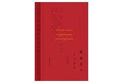 上海辞书出版社重磅推出《周邦彦词鉴赏辞典》(珍藏本)
