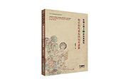 天天听好书:《丝绸之路上的音乐史研究——胡乐的传来及其历史迹象》