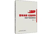 周根红重磅新书:二百多部红色电影,展现百年党史