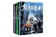 中少联手国际团队 倾力打造国宝传奇——《熊猫勇士》全球首发式线上举行