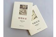 簪缨世家与华丽家族:著名学者萧华荣漫笔描画六朝王谢风流