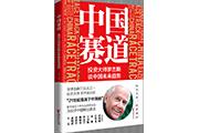 全球金融大师罗杰斯:投资中国!