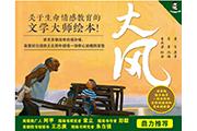 诺贝尔文学奖得主莫言携手插画家朱成梁,给孩子们的第一本图画书重磅来袭!