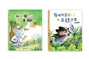 《新龟兔赛跑》《猫咪阿黑和蓝色鲁冰花》出版,新奇有趣又有爱