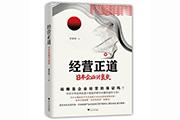 什么是阻碍企业持续发展的要因—— 读黄亚南博士新著《经营正道:日本企业兴衰史》
