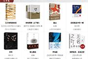 2021年8月 百道好书榜·文学类(20本)