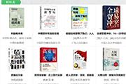2021年8月 百道好书榜·财经类(20本)