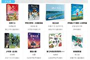 2021年8月 百道好书榜·少儿类(20本)