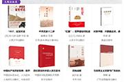 2021年8月 百道好书榜·主题出版类(20本)