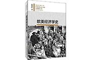 赵迺抟完成的经典经济学教材《欧美经济学史》再版