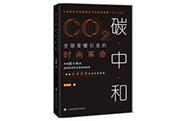 天天听好书:《碳中和:全球变暖引发的时尚革命》