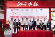 江西人民社《琵琶围》多语种版权输出签约仪式隆重举行