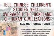 """第37届国际儿童读物联盟(IBBY)世界大会召开  20余位中国专家学者""""云上""""发言"""