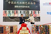 """锦秀千年:""""中国历代丝绸艺术丛书""""新书发布会在京召开"""