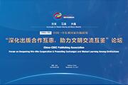 第四届中国—中东欧国家出版联盟论坛在京举办