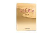 """浙江出版联合集团连续十三届入选 """"全国文化企业30强"""""""