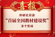 """外研社荣获""""首届全国教材建设奖""""多个奖项"""