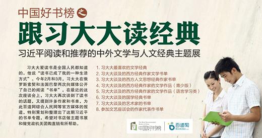 中国好书榜之跟习大大读经典