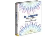 2014年9月 中国好书榜·财经类