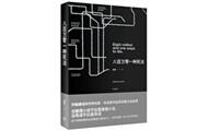 2014年9月 中国好书榜·文艺类