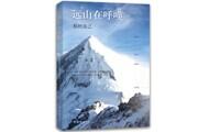 2014年9月 中国好书榜·生活类