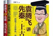 知名历史老师袁腾飞讲先秦  新书年末上市