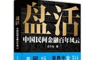 读懂中国经济的变革,先了解中国民间金融的生长