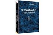 2014年10月 中国好书榜·财经类