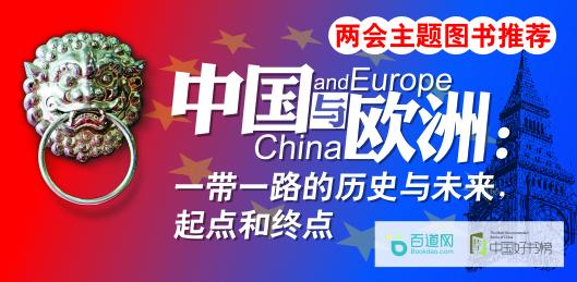 中国与欧洲:一带一路的历史与未来,起点和终点