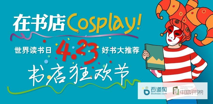 在书店Cosplay! 4·23书店狂欢节—— 世界读书日好书大推荐