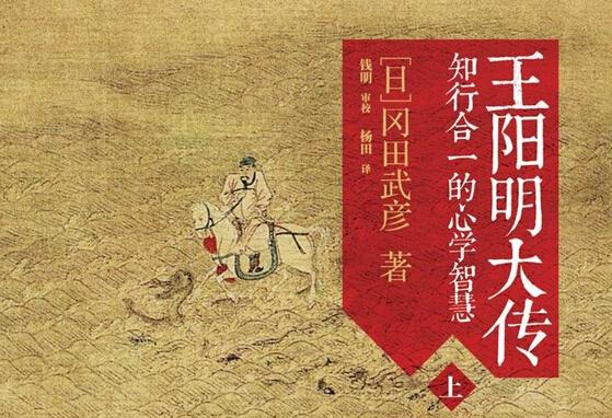 编辑谈书丨日本阳明学家冈田武彦25年心血著作怎样推荐给中国读者?