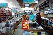2015年书店主题推荐大赛·4月图辑之一(新华文轩-遂宁射洪店)