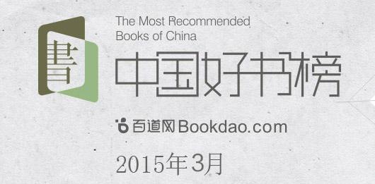 2015年3月 中国好书榜