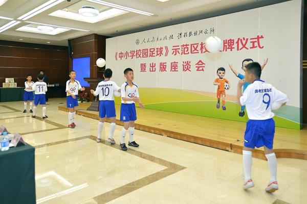 人教社将在全国建立校园足球合作示范区校