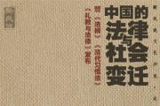 中国的法律与社会变迁——暨梁治平《法辨》、《清代习惯法》、《礼教与法律》新版发布
