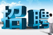 【聘!】中央广播电视大学出版社14个热门职位虚位以待